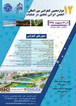 دوازدهمین کنفرانس بین المللی انجمن ایرانی تحقیق در عملیات، اردیبهشت ۹۸