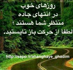 #مثبت #انرژی_بخش #پر_انرژی #جذاب #مطالب_خواندنی          http://sapp.ir/ahanghaye_ghadim