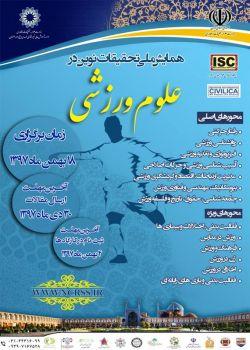 همایش ملی تحقیقات نوین در علوم ورزشی، بهمن ۹۷