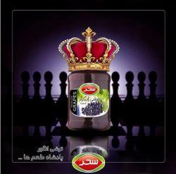 ترشی انگور؛ پادشاه طعمها  #ترشی_انگور #پادشاه #قدرت #شاه #شطرنج #طعم #بی_نظیر #محصولجدید #غذاى_سالم #بدون_نگهدارنده #مزه #چاشنی #صنایع_غذایی_سحر