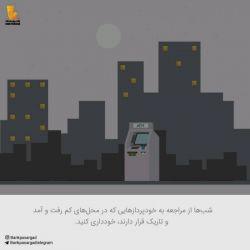 شبها از مراجعه به خودپردازهایی که در محلهای کم رفت و آمد و تاریک قرار دارند، خودداری کنید. #بانکداری #امن