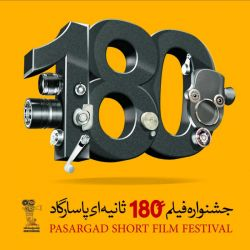 #خبر: با توجه به استقبال بسیار خوب علاقمندان، بانکپاسارگاد سومین جشنواره فیلم 180 ثانیهای پاسارگاد را برگزار خواهد کرد. www.bpi.ir/news/view/770