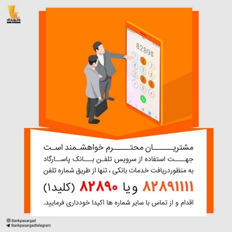 جهت استفاده از سرویس تلفنبانک پاسارگاد به منظور دریافت خدمات بانکی، تنها از طریق شماره تلفن ۸۲۸۹۱۱۱۱ و یا ۸۲۸۹۰ (کلید ۱) اقدام و از تماس با سایر شمارهها اکیدا خودداری فرمایید. #بانکداری #امن