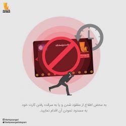به محض اطلاع از مفقود شدن و یا به سرقت رفتن کارت خود، به مسدود نمودن آن اقدام نمایید. #بانکداری #امن