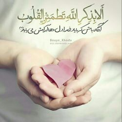 إلٰه یعنی دلبـر... حالا هی بگو؛ الٰهـی... دلبـرم... ببین چقد عاشقانه است!  #لا_اله_الا_الله ... هیچ دلبری جز خدای من نیست...  عاشقانه تر صداش بزنیم خدایی که یادش آرام بخش دل هاست❤️  #الا_بذکر_الله_تطمئن_القلوب