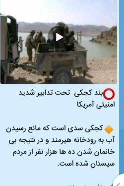 اینم بند کجکی افغانستان که حیات سیستان بهمین بندبستگی داره متاسفانه دست آمریکاییها افتاده .بیست ساله که خشکسالی شدیدداریم .