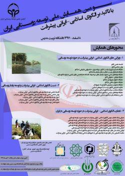 سومین همایش ملی توسعه روستایی با تاکید بر الگوی اسلامی- ایرانی پیشرفت، اسفند ۹۷