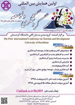 اولین کنفرانس بین المللی گردشگری و توسعه: چالش ها و راهبردها، اردیبهشت ۹۸