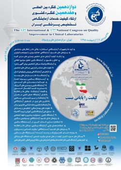 دوازدهمین کنگره بین المللی و هفدهمین کنگره کشوری ارتقاء کیفیت خدمات آزمایشگاهی تشخیص پزشکی ایران، فروردین ۹۸