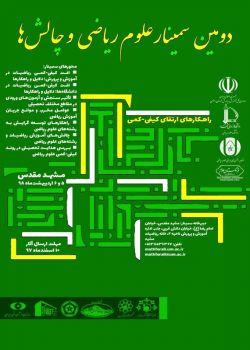 دومین سمینار علوم ریاضی و چالش ها، اردیبهشت ۹۸