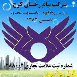 شرکت خدماتی پیام رخشان کرج درآبان سال 1382آغازبه فعالیت نمود وبامجوز شماره 8544مورخ 97/08/17دراداره ثبت شرکت ها وبه شماره ثبت 288002 درمالکیت های صنعتی ومعنوی تهران به ثبت رسید .