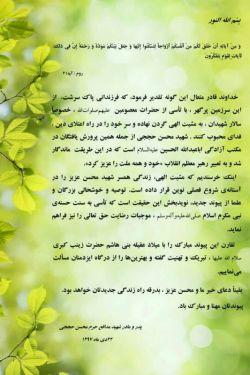 #بیانیه پدر و مادر شهید محسن حججی  ⚡️اتفاق خیلی خوبیه که همسر شهید حججی ازدواج کرده و ازون قشنگتر، رسانهای شدن موضوع با نامه تبریک پدر و مادر شهیده.  این کار حتما یه فرهنگسازی مثبت برای اصلاح نگاه اشتباهیه که همیشه در مورد ازدواج همسران شهید وجود داشته.