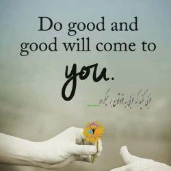 Do good and good will come to you. خوبی کنید که بخوبی به خودتون برمیگرده./موسسه خیریه خادمین کتیج / #خیریه_خادمین #موسسه_خیریه #khademin_charity