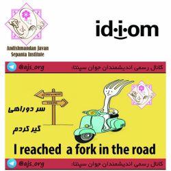 #idiom #اصطلاح #fork_in_the_road #سر_دوراهی_گیر_کردم #choose_wisely #اندیشمندانه_انتخاب_کنید @ajs_org