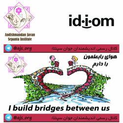 #idiom #اصطلاح #I_build_bridges_between_us #هوای_رابطمون_رو_دارم #choose_wisely #اندیشمندانه_انتخاب_کنید @ajs_org