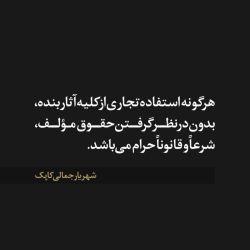 هر گونه استفاده #تجاری از کلیه آثار بنده، بدون در نظر گرفتن حقوق مؤلف، شرعاً و قانوناً #حرام می باشد. | شهریار جمالی کاپک
