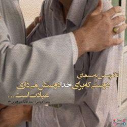 پیامبر اکرم صلّی الله علیه و آله: نگریستن به سیمای دوستی كه برای خدا دوستش میداری، عبادت است. بحار الانوار، ج 74، ص 73 // فایل اصلی طرح ها در کانال سروش @ otvt_ir