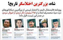 » #شاه بزرگترین اختلاسگر تاریخ ایران به روایت روزنامه فایننشال تایمز