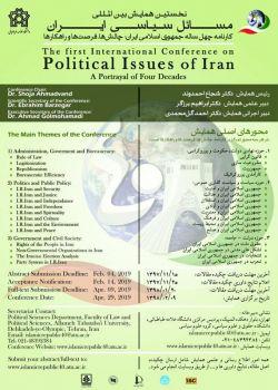 نخستین همایش بین المللی مسائل سیاسی ایران، اردیبهشت ۹۸