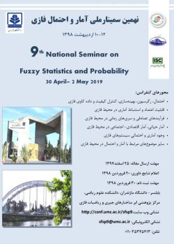 نهمین سمینار ملی آمار و احتمال فازی، اردیبهشت ۹۸