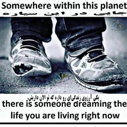 somewhere within this planet, there is someone dreamingthe life you are living right now./khademin Charity جایی در این سیاره شخصی وجود داره که آرزوی زندگیای رو داره که تو الان داری / قدر داشته هایتان را بدانید # موسسه_خیریه_خادمین_کتیج #خیریه_خادمین #موسسه_خیریه #بنیاد_نیکوکاری #khademin_charity #charityjob #charity  http://khademincharity.com