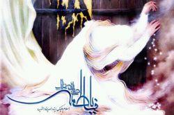 شهادت بانوی خوبیها  حضرت فاطمه زهرا (س) رو به همه محبان اهل بیت تسلیت میگم