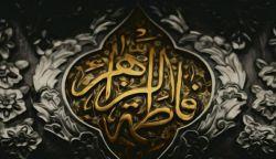 شهادت حضرت زهرا (س) تسلیت باد