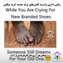 While You Are Crying For New Branded Shoes, Someone Still Dreams For Your Old One. همیشه به خاطر داشته باش، وقتی داری واسه کفشهای برند جدید گریه میکنی شخصی آرزوی همان کفشهای قدیمی تورا دارد.   # موسسه_خیریه_خادمین_کتیج #خیریه_خادمین #موسسه_خیریه #بنیاد_نیکوکاری #khademin_charity #charityjob #charity   http://khademincharity.com