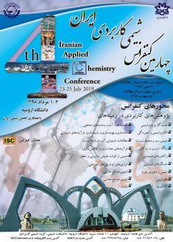 چهارمین کنفرانس شیمی کاربردی ایران، مرداد ۹۸