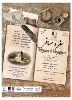 سومین همایش بین المللی ادبیات تطبیقی ایران و فرانسه؛ سفر و مسافر، آبان ۹۸