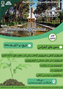 ششمین کنفرانس ملی فیزیولوژی گیاهی ایران، آبان ۹۸