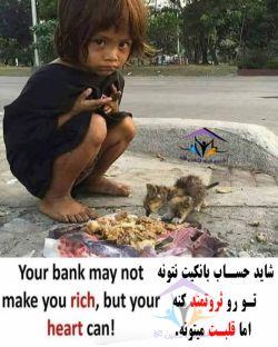 Your bank my not make you rich, but your heart can!/#khademin_charity  شاید حساب بانکیت نتونه تو رو ثروتمند کنه اما قلبت میتونه.  #موسسه_خیریه_خادمین_کتیج #خیریه_خادمین #موسسه_خیریه #بنیاد_نیکوکاری #charityjob #charity   http://khademincharity.com
