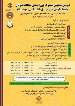 دومین همایش مشترک بین المللی مطالعات زبان و ادبیات کردی و فارسی (زبان شناسی و بوطیقا)، خرداد ۹۸