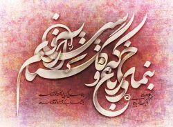 بنمای رخ که باغ و گلستانم آرزوست     طراح گرافیک #شهریارجمالی