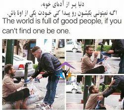 The World is full of good people, if you can't find one be one. دنیا پر از آدمای خوبه، اگه نمیتونی یکیشون رو پیدا کنی خودت یکی از اونا باش.  #موسسه_خیریه_خادمین_کتیج #خیریه_خادمین #موسسه_خیریه #بنیاد_نیکوکاری #khademin_charity #charityjob #charity   http://khademincharity.com