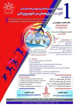 اولین همایش بین المللی و سومین همایش ملی تازه های پژوهش در علوم ورزشی، اردیبهشت ۹۸