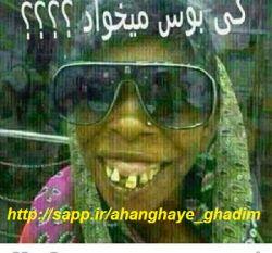 #خنده #جوک #باحال #عکس_های_خنده_دار #جالب #عکس />          http://sapp.ir/ahanghaye_ghadim