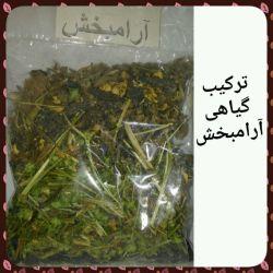 لینک کانال https://t.me/tebsonatidaroshafa  سایت فروش گیاهان دارویی الکترو کالا  سایتwww.elekterokala.com