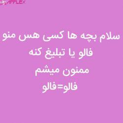 سلام به دوستان گلم