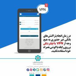 در زمان انجام تراکنشهای بانکی غیر حضوری به هیچ وجه از VPN یا فیلترشکن بر روی رایانه یا گوشی همراه خود استفاده نکنید. . #بانک_توسعه_تعاون