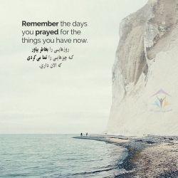 Remember the days you prayed for the things you have now.  روزهایی را بخاطر بیاور که چیزهایی را تمنا میکردی که الان داری.   #موسسه_خیریه_خادمین_کتیج #خیریه_خادمین #موسسه_خیریه #بنیاد_نیکوکاری #khademin_charity #charityjob #charity   http://khademincharity.com