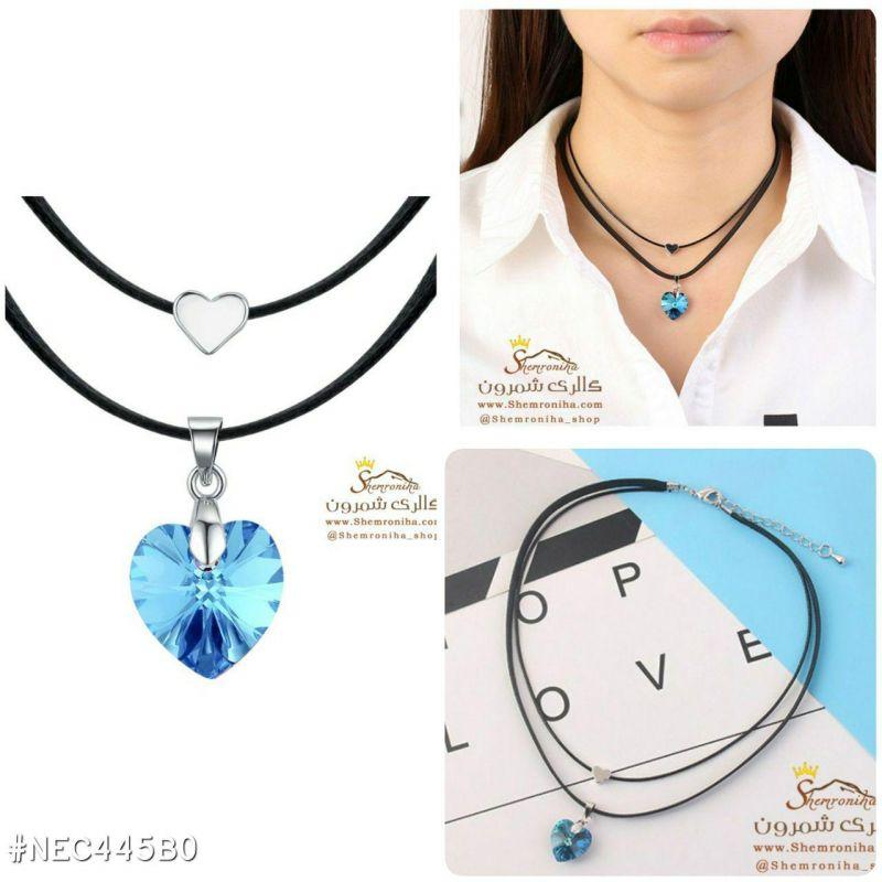 گردنبند چوکر قلب دو رشتهNEC445B0 99000 تومان براى سفارش میتوانید 24 ساعته در تلگرام به شماره 09120575212 پیام داده و یا از سایت www.Shemroniha.com خرید كنید.