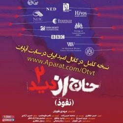مستند خارج از دید 2 - نفوذ // 10قسمت کامل! در www.aparat.com/otvt