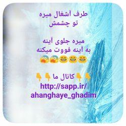 #جوک #لطیفه #خنده #طنز #عکس #عکس_نوشته #مطالب_جالب_و_خنده_دار #خنده_دار #باحال #کانال #جالب http://sapp.ir/ahanghaye_ghadim