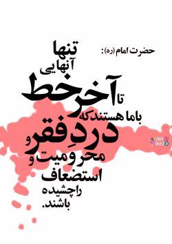 امام خمینی(ره): تنها آنهایی تا آخر خط با ما هستند که درد فقر و محرومیت و استضعاف را چشیده باشند.
