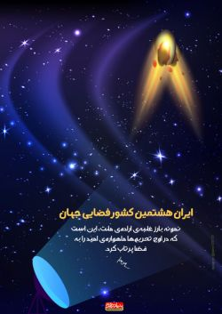 ایران هشتمین کشور فضایی جهان