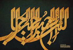 خط گرافیک   أن الله جمیل یحب الجمال   طراح گرافیک #شهریارجمالی