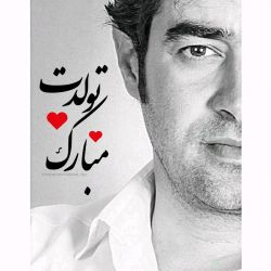 شهاب حسینی تولدت مبارک