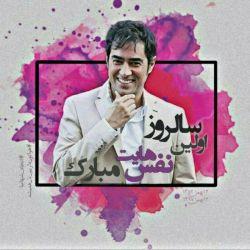تولد داریم چه تولدی :-) #پست اتحاد#شهاب حسینی#سوپر استار