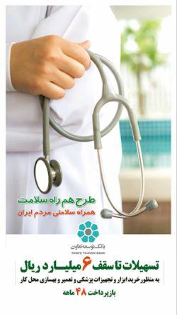 طرح همراه سلامت